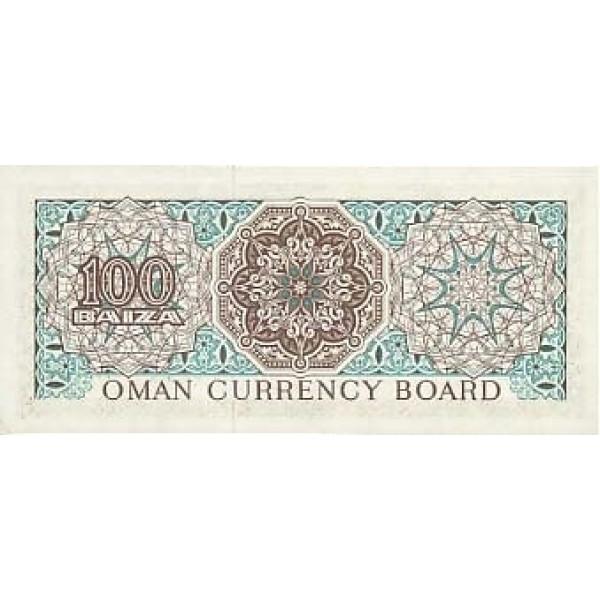1973 - Omán pic 7 billete de 100 Baiza
