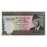 1981 - Pakistan PIC 33     5 Rupees  banknote