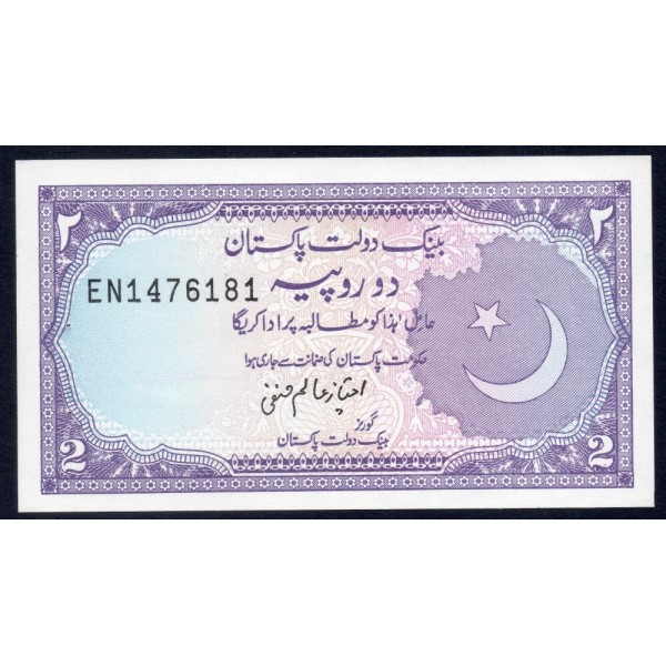 1985 - Pakistan PIC 37     2 Rupees  banknote