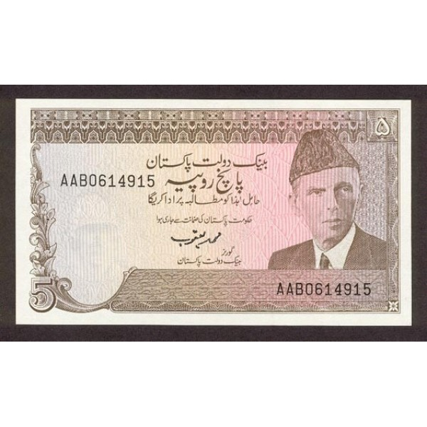 1984 - Pakistan PIC 38     5 Rupees  banknote
