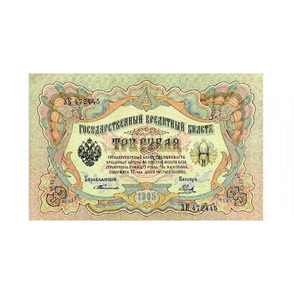 3 Rubles Banknote Russia 1905 P9c