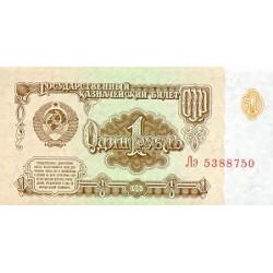 1961 - Russia  Pic 222           1 Ruble  banknote