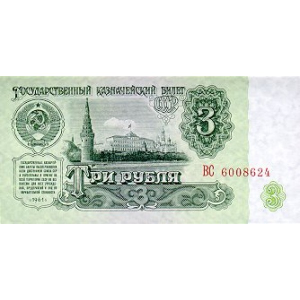 1961 - Russia  Pic 223           3 Rubles  banknote