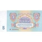 1961 - Russia  Pic 224           5 Rubles  banknote