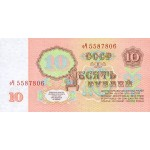 1961 - Russia  Pic 233           10 Rubles  banknote