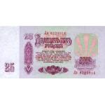1961 - Russia  Pic 234b         25  Rubles  banknote