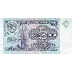 1991 - Russia  Pic 239           5 Rubles  banknote