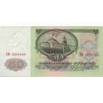 1991 - Russia  Pic 241           50 Rubles  banknote