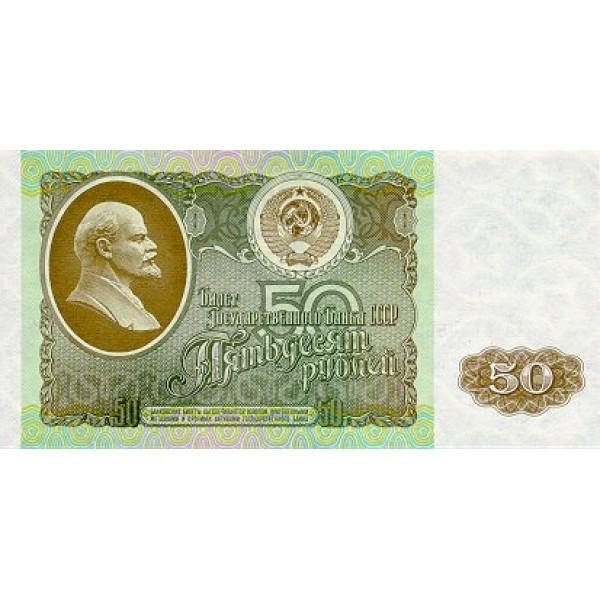 1992 - Russia  Pic 247          50 Rubles  banknote