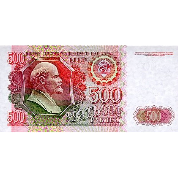 1992 - Russia  Pic 249a          500 Rubles  banknote