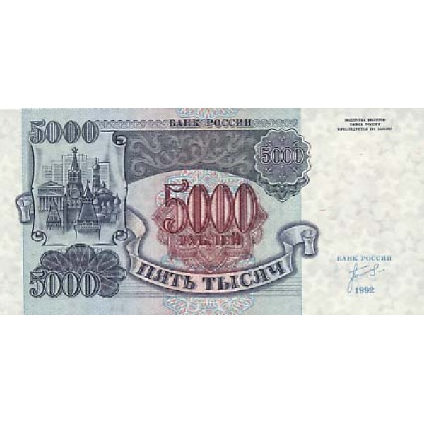 1992 - Russia  Pic 252         5.000 Rubles  banknote