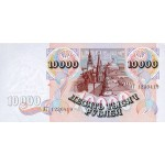 1992 - Russia  Pic 253         10.000 Rubles  banknote