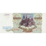 1993 - Russia  Pic 259          10.000 Rubles  banknote
