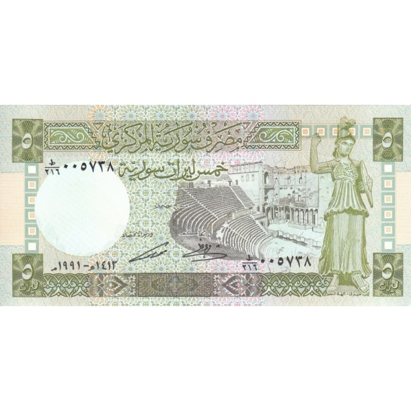 1991 - Syria    Pic  100e       5 Pounds banknote