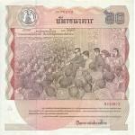 1987 - Tailandia   Pic  93     billete de 60 Bath