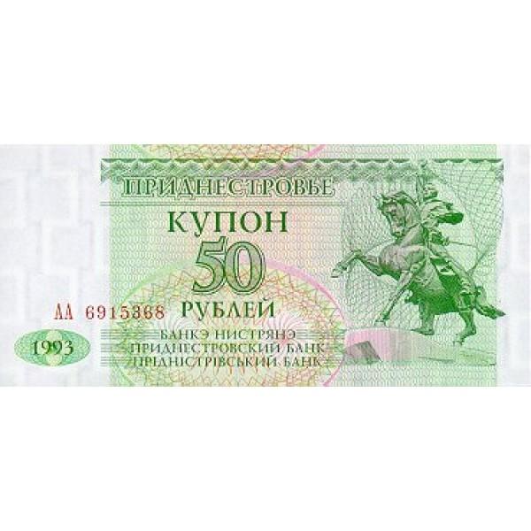 1993 - Transdniestra Pic  19              50 Rubles  banknote