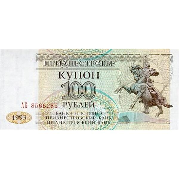 1993 - Transdniestra  Pic  20              100 Rubles  banknote