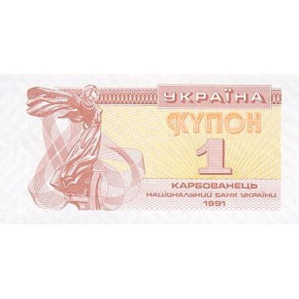 1991 - Ukraine     PIc  81             1 Karbovanets banknote