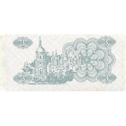 1991 - Ukraine     Pic  82a          3 Karbovantsiv banknote