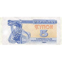 1991 - Ukraine     Pic  83          5 Karbovantsiv banknote