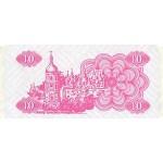 1991 - Ukraine     Pic  84          10 Karbovantsiv banknote