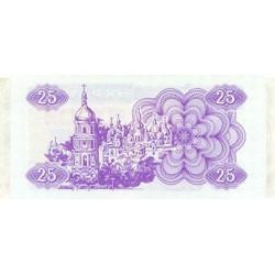 1991 - Ukraine     Pic  85         2 5 Karbovantsiv banknote