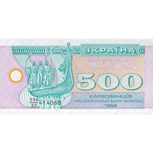 1992 - Ukraine     Pic  90a        500 Karbovantsiv banknote