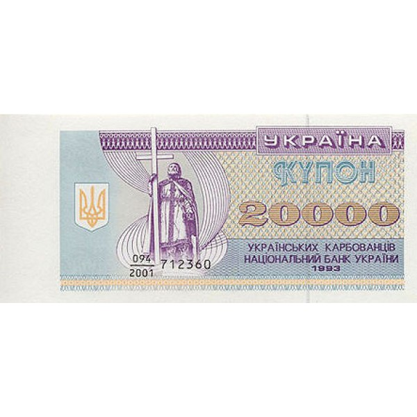 1994 - Ukraine     Pic 95b      20.000 Karbovantsiv banknote