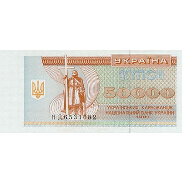1994 - Ukraine     Pic 96b      50.000 Karbovantsiv banknote