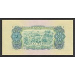 1975 -   Viet Nam South  Pic  41      2 Dong banknote