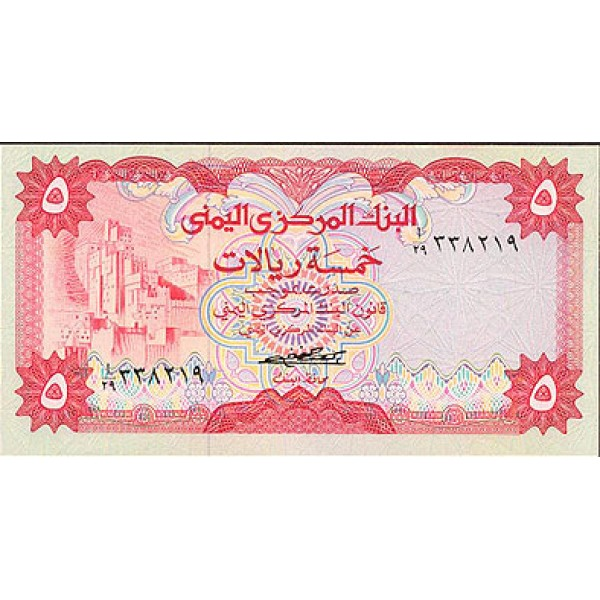 1973 - Yemen  Arab Republic Pic 11b   1 Rial banknote