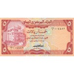 1983 - Yemen  Arab Republic Pic 17b   5 Rials banknote