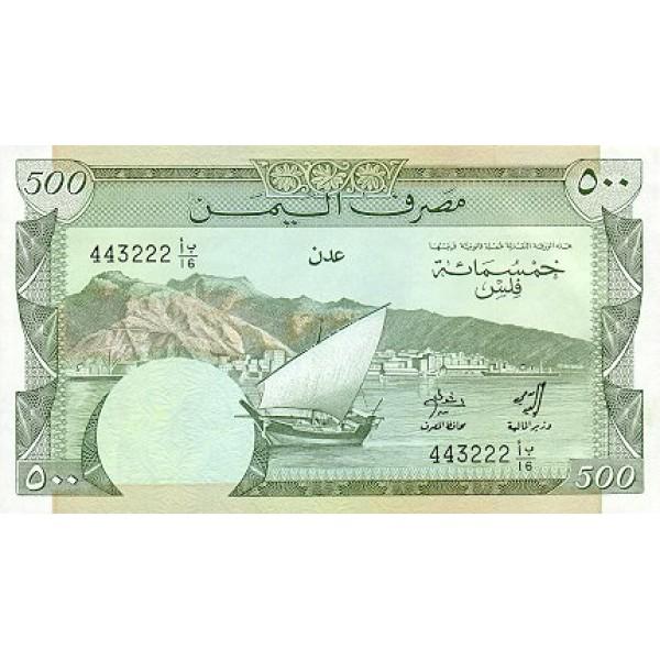 1984 - Yemen Republic Democratic Pic 6   500 Fils banknote