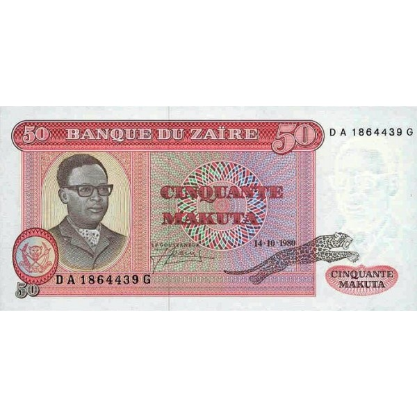 1979 - Zaire  Pic  17b    50 Makutas
