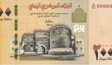 Yemen new 200 Rials Banknote