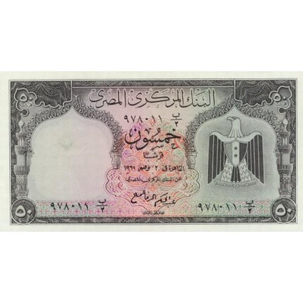 1961/66  - Egypt Pic 36    50 Piastres banknote