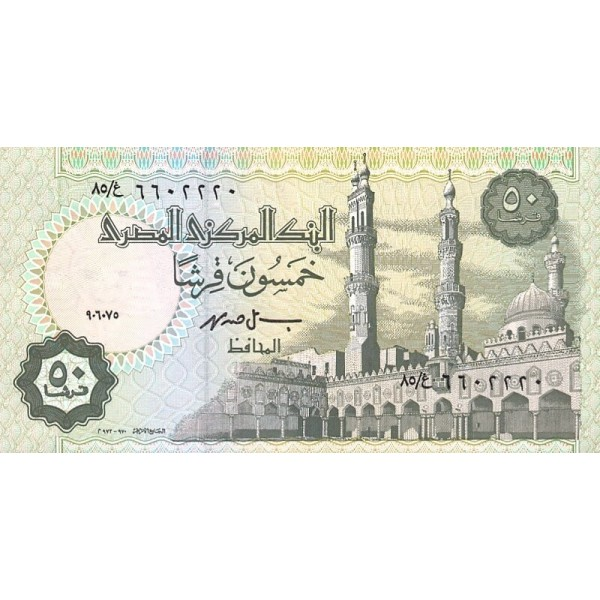 1994/07  - Egypt Pic 62    50 Piastres banknote f20