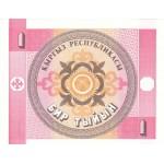 1993 - Kyrgyzstan  pic 1  billete de  1 Tyiyn